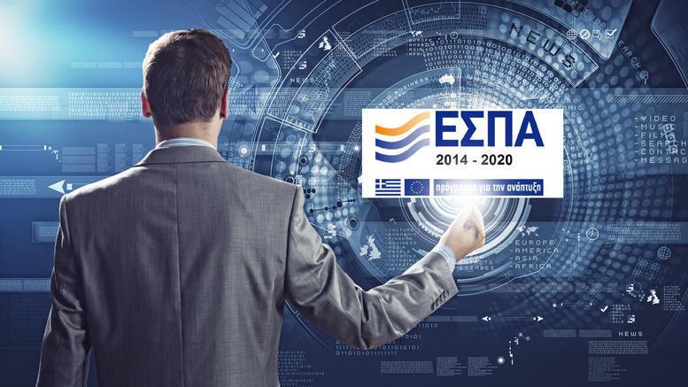 Οδηγός χρηματοδότησης για επιχειρήσεις μέσω του ΕΣΠΑ 2014-2020