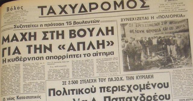 27 Ιανουαρίου 1989