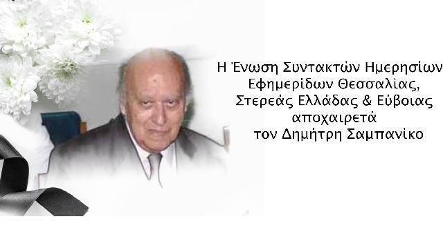 Έφυγε από τη ζωή ο δημοσιογράφος Δημήτρης Σαμπανίκος