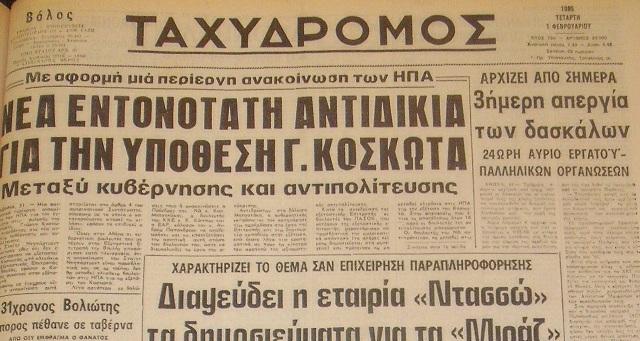 1 Φεβρουαρίου 1989