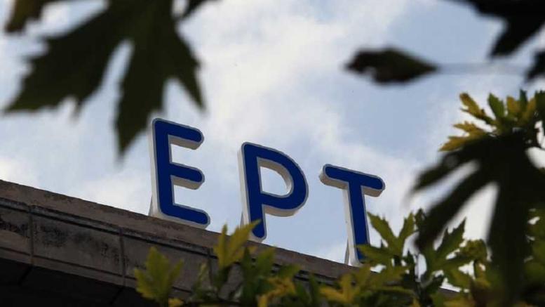 Η ΕΡΤ βγήκε από την DIGEA: Οι νέες συχνότητες που θα εκπέμπει στη Θεσσαλία