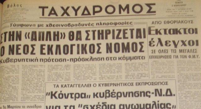 2 Φεβρουαρίου 1989