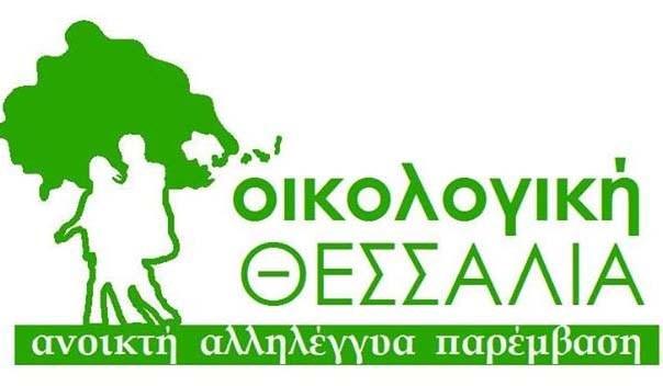 Επικεφαλής στην παράταξη «Οικολογική Θεσσαλία» ο Ν. Σαμαράς