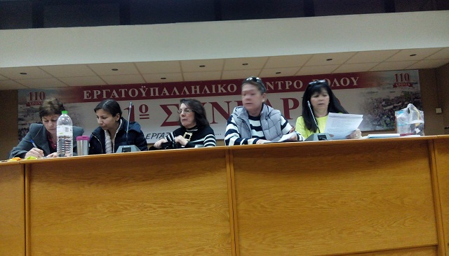 Για τα προβλήματα του κλάδου συζήτησαν τα μέλη του Σωματείου Καθαριστριών/στών