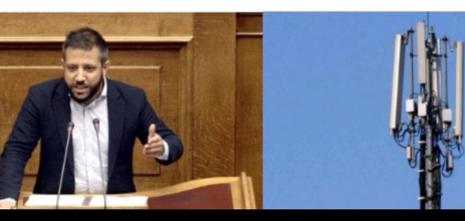 Ο Αλ. Μεϊκόπουλος για το ζήτημα της απομάκρυνσης κεραιών από τα δημόσια σχολεία