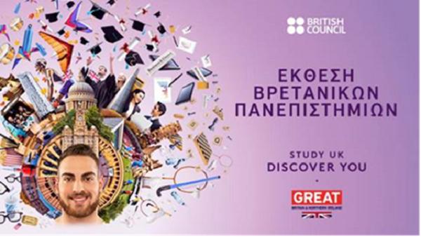 Έκθεση Βρετανικών Πανεπιστημίων στον Βόλο