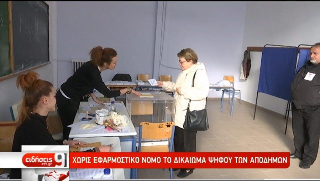 Το δικαίωμα ψήφου στους Έλληνες ομογενείς