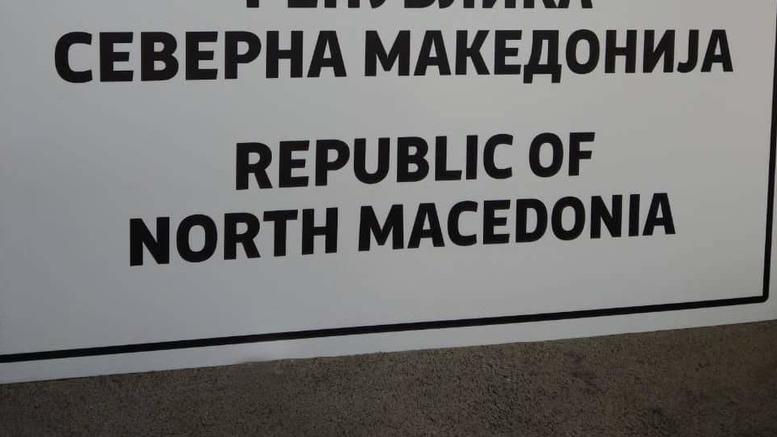 Επισήμως «Βόρεια Μακεδονία»: Αλλάζουν σήμερα οι πινακίδες