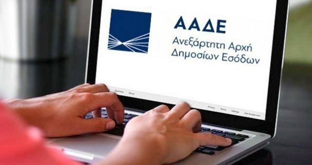ΑΑΔΕ: Προσοχή στους κωδικούς πρόσβασης