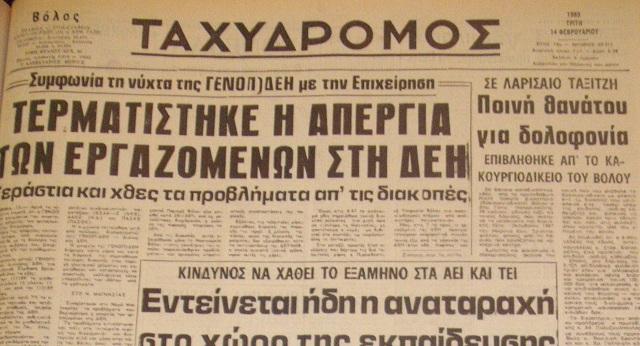 14 Φεβρουαρίου 1989
