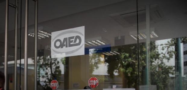 Τα 11«ανοιχτά» προγράμματα του ΟΑΕΔ για 70.000 ανέργους