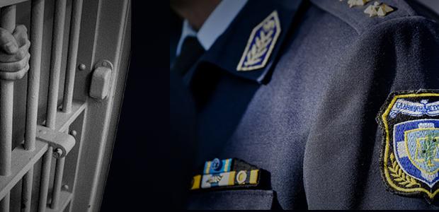Αξιωματικός της ΕΛΑΣ υπεξαίρεσε μισό εκατ. ευρώ και κατέληξε στη φυλακή