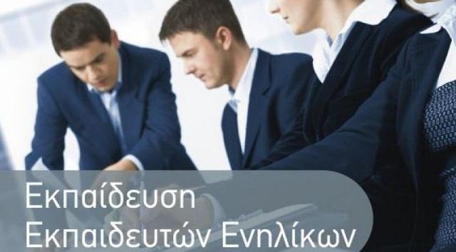 Πρόγραμμα για εκπαίδευση εκπαιδευτών ενηλίκων