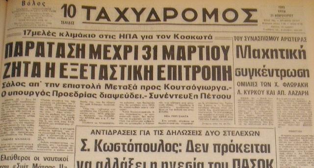 21 Φεβρουαρίου 1989