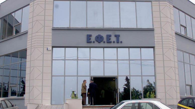 Πρόστιμα από τον ΕΦΕΤ σε επιχειρήσεις για ελληνοποιήσεις