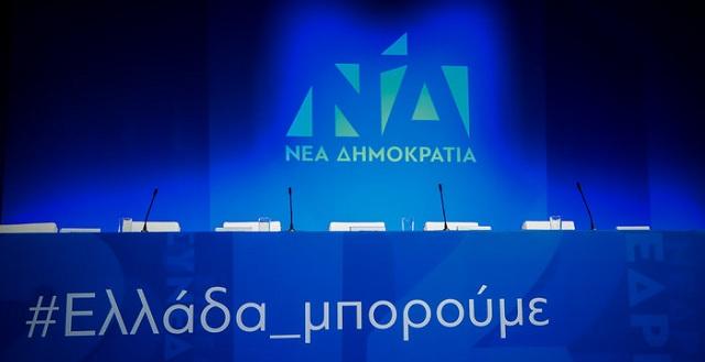 Κάλεσμα της ΟΝΝΕΔ Βόλου για εκδήλωση της ΟΝΝΕΔ στην Αθήνα