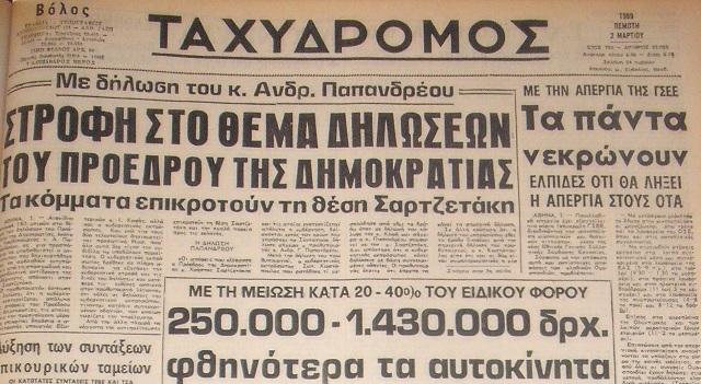 2 Mαρτίου 1989