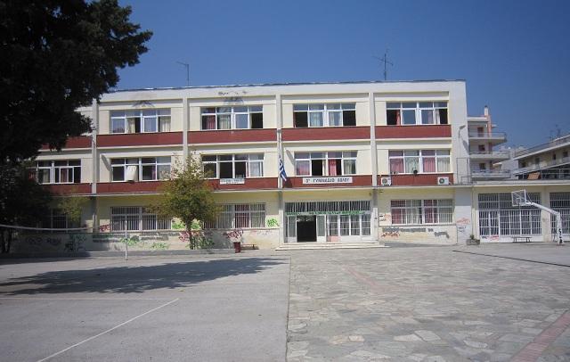Αποτέλεσμα εικόνας για 3ο Γυμνάσιο Βόλου