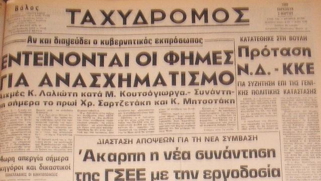 3 Mαρτίου 1989