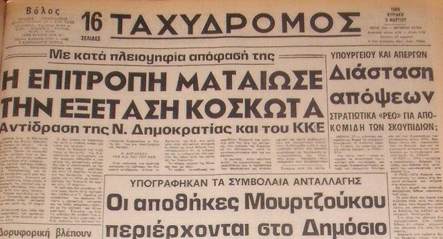 5 Mαρτίου 1989