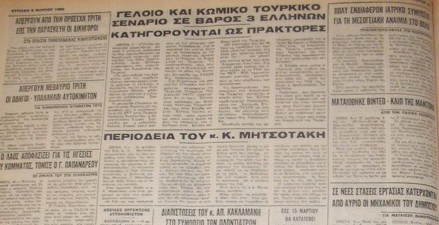 6 Mαρτίου 1989
