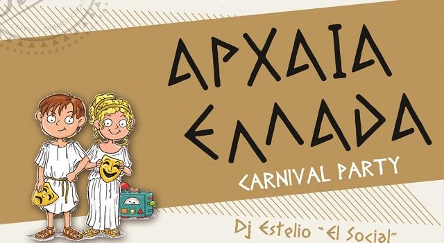Αποκριάτικο πάρτι με θέμα την Αρχαία Ελλάδα