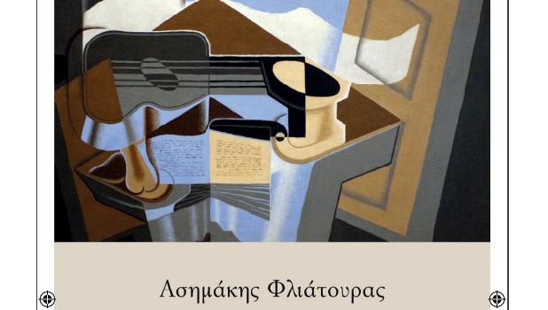 Παρουσίαση του βιβλίου του Ασημάκη Φλιάτουρα