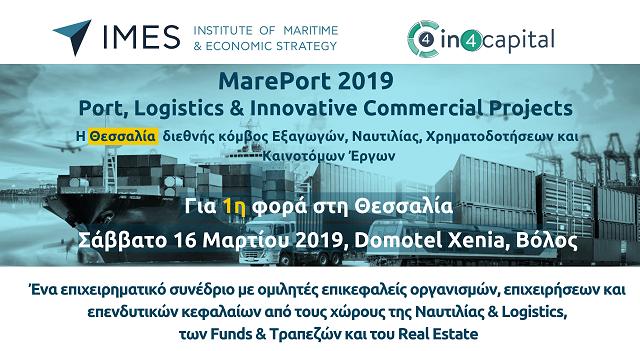 Για πρώτη φορά στον Βόλο το συνέδριο MarePort 2019