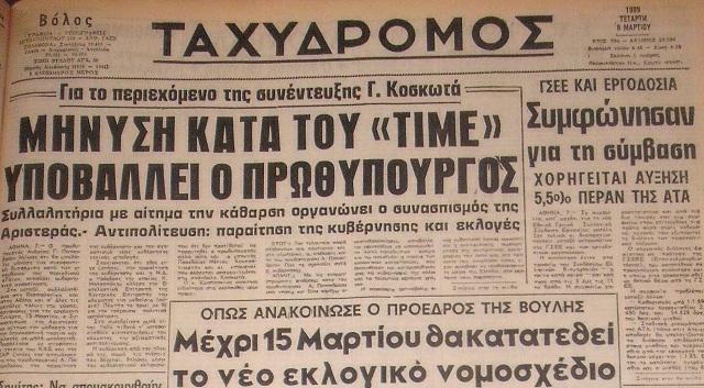 8 Mαρτίου 1989