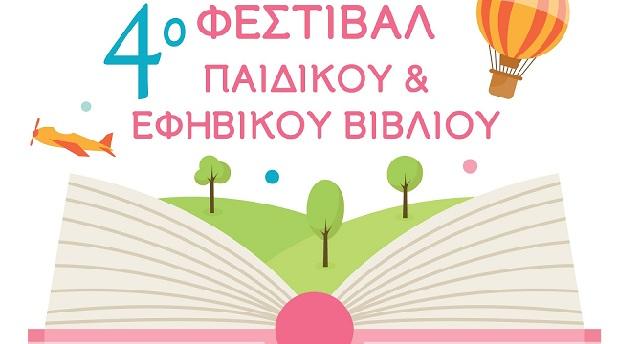 Φεστιβάλ παιδικού βιβλίου στον Βόλο