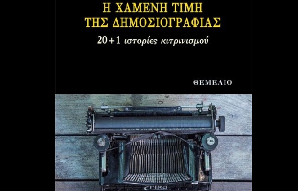 Παρουσίαση βιβλίου του δημοσιογράφου Γιάννη Παντελάκη στον Βόλο