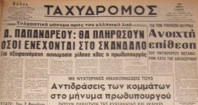9 Mαρτίου 1989