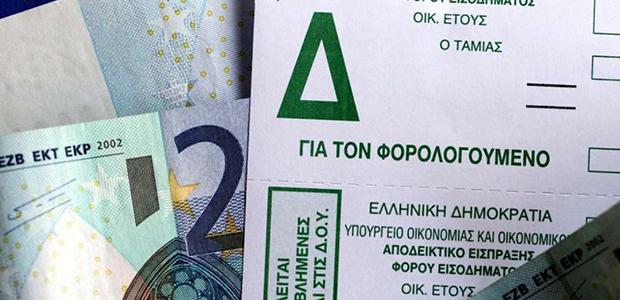 Πώς θα φορολογηθούν όλα τα εισοδήματα του 2018