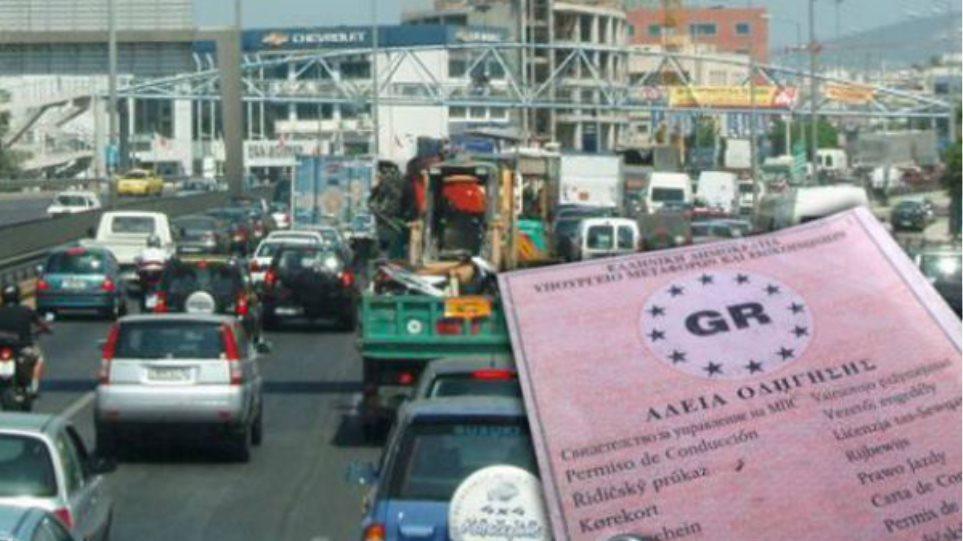 9 συλλήψεις υπαλλήλων για πλαστά διπλώματα οδήγησης