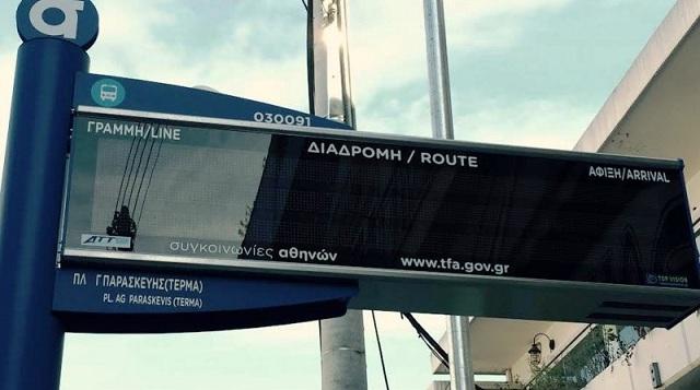 Εξυπνες στάσεις λεωφορείων σε 50 σημεία του Βόλου