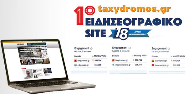 taxydromos.gr: Σταθερά το 1ο ειδησεογραφικό site