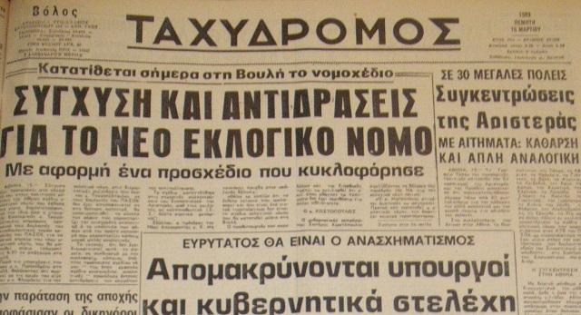 16 Mαρτίου 1989