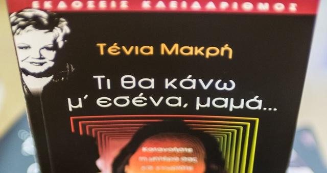 Παρουσίαση βιβλίου της Τένιας Μακρή στον Βόλο