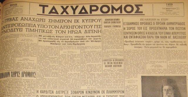 17 Mαρτίου 1959