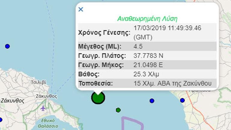 Σεισμός 4,5R στη Ζάκυνθο