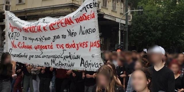 Ρίψεις μολότοφ και χημικών στο μαθητικό συλλαλητήριο