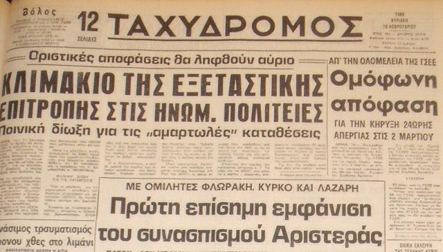 19 Mαρτίου 1989