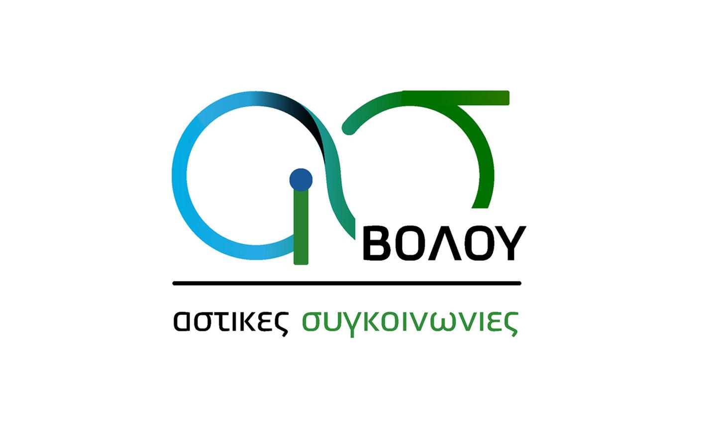 Νέο σήμα για το Αστικό ΚΤΕΛ Βόλου