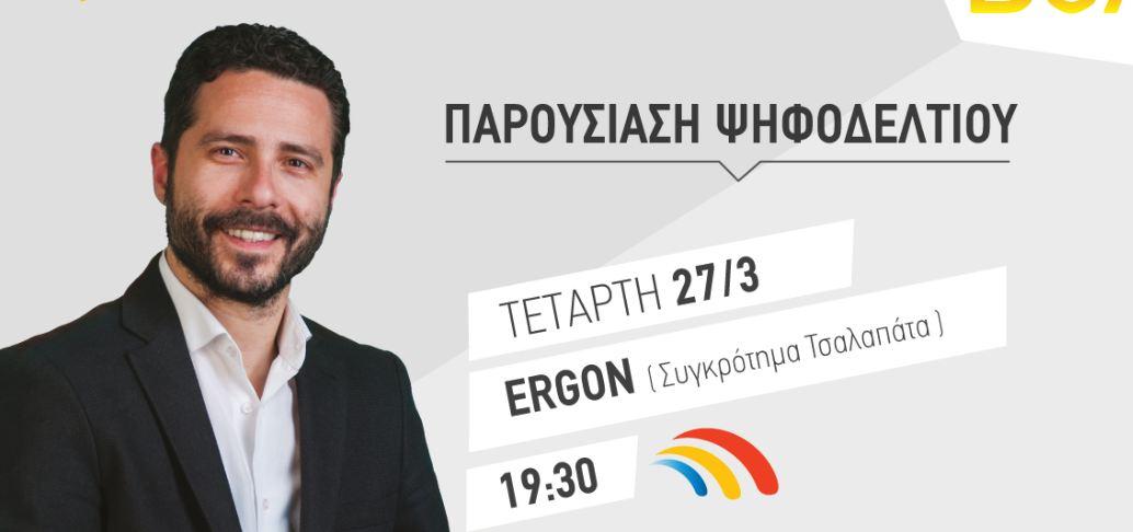 Παρουσιάζει ψηφοδέλτιο ο Ιάσονας Αποστολάκης