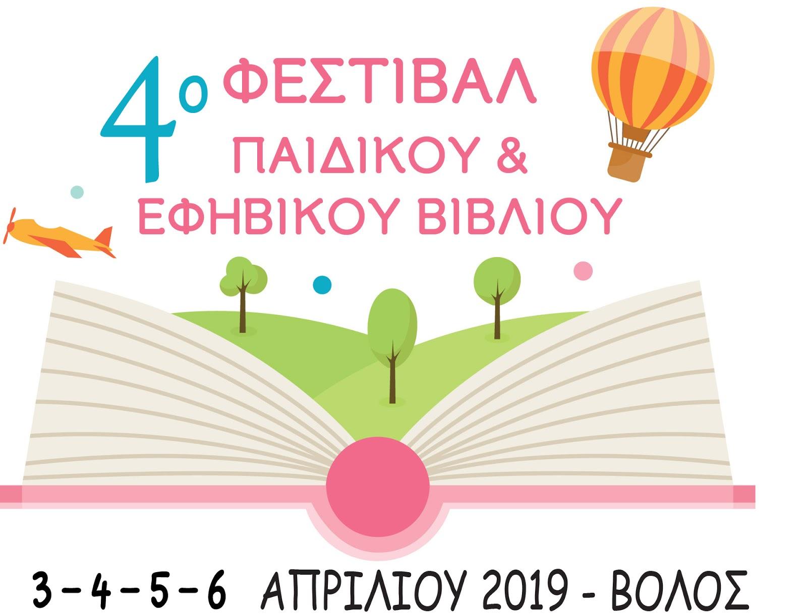Στην τελική ευθεία το φεστιβάλ παιδικού και εφηβικού βιβλίου