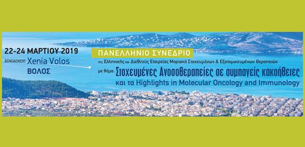 Συνέδριο για τις στοχευμένες ανοσοθεραπείες στον Βόλο