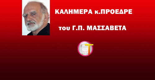 Γιατί επιμένουν να τους διώχνουν στη Μακεδονία