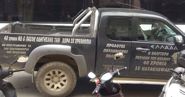 Το ...πολιτικοποιημένο αγροτικό στα Τρίκαλα που έγινε viral