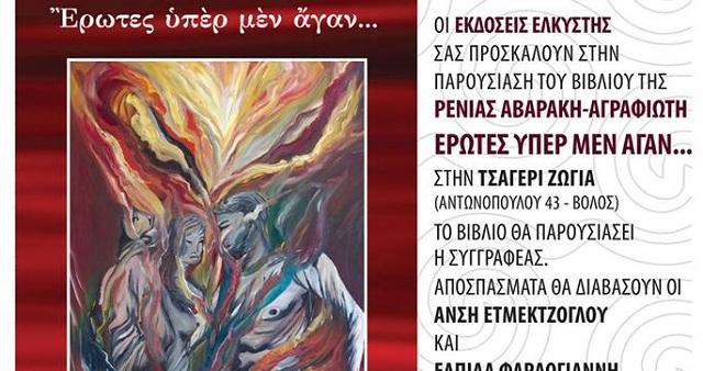 Παρουσίαση του βιβλίου της Ρένιας Αβαράκη -Αγραφιώτη στον Βόλο