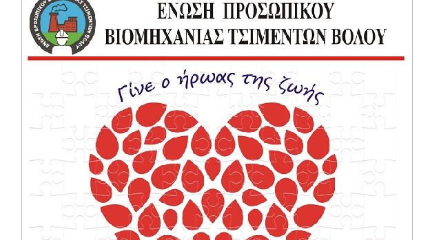 Εθελοντική αιμοδοσία των εργαζομένων στην ΑΓΕΤ